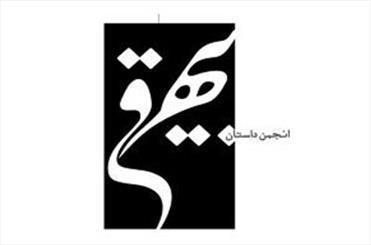 مرحله نهایی داوری آثار جشنواره داستان بیهقی آغاز شد