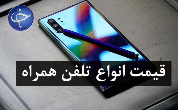 آخرین قیمت تلفن همراه در بازار (بروزرسانی 20 مهر)
