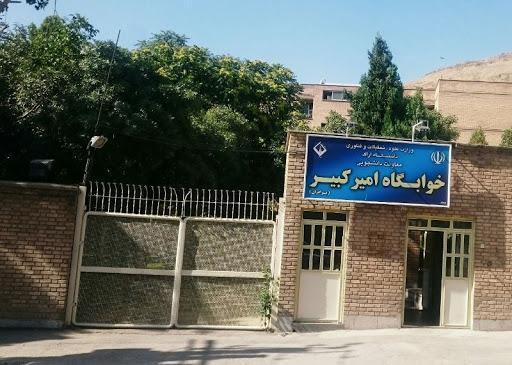 تعطیلی همه دانشگاه های استان مرکزی تا سرانجام هفته ، حضور دانشجویان در خوابگاه ها مجاز نیست