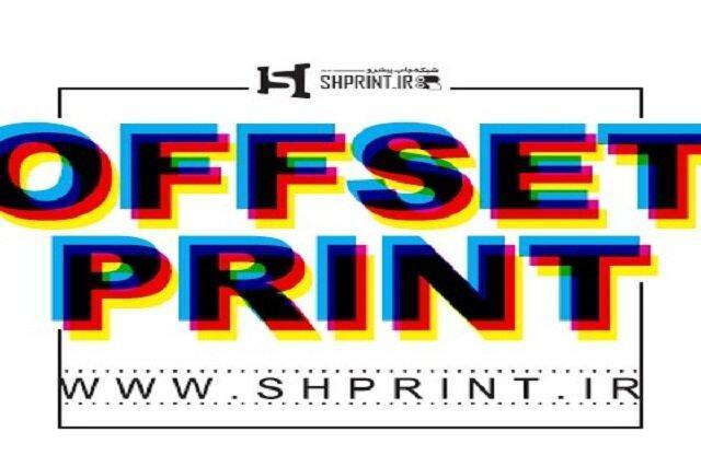 مزایای چاپ افست بر اقلام بازاریابی دیجیتال چیست؟