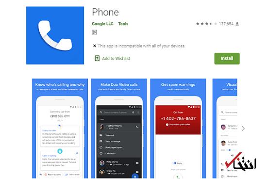برنامه گوگل فون برای برخی از تلفن های غیر پیکسل در پلی استور فعال شد