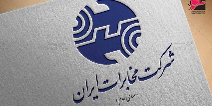 فارس من، شرکت مخابرات ایران درباره مطالبات کارکنان شهرقم جوابگو باشد