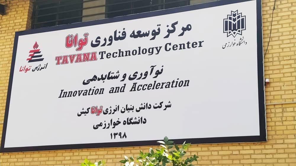 خبرنگاران مرکز توسعه فناوری توانا در البرز راه اندازی شد