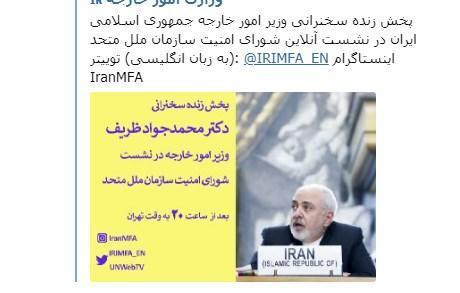 پخش زنده سخنرانی ظریف در جلسه شورای امنیت