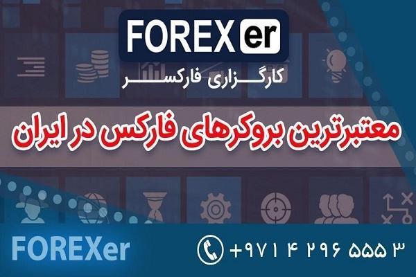 بهترین بروکر فارکس در ایران