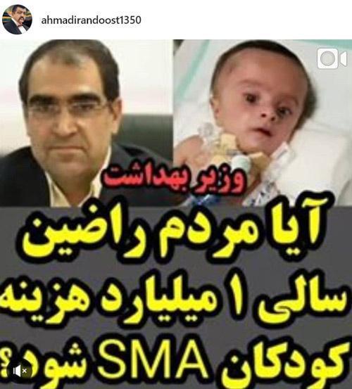 واکنش ها به صحبت وزیر بهداشت در اینستاگرام