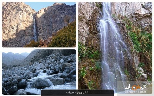 آبشار وروار؛ مرتفع ترین آبشار خاورمیانه در جیرفت، عکس