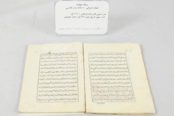 اولین کتاب چاپ سربی ایرانی رونمایی شد